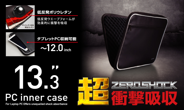 超衝撃吸収ZEROSHOCK 13.3 PC inner case
