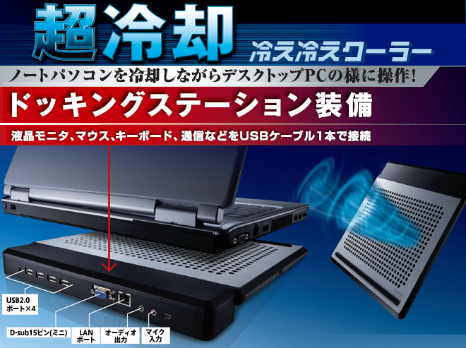 NAVER まとめ夏・パソコンの加熱を防ぐには?USB扇風機かな? (^^♪