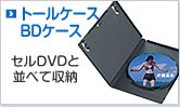 Thor case /BD case (we set beside cell DVD and receive)