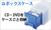 Box case (every case holds CD, DVD)