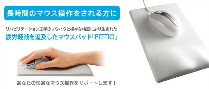 """Bàn di chuột """"FITTIO"""" theo đuổi sự giảm bớt mệt mỏi sinh ra bởi kỹ thuật phục hồi chức năng và xác minh khác nhau cho những người làm hoạt động chuột trong một thời gian dài Hỗ trợ hoạt động chuột thoải mái của bạn!"""