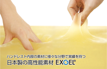 "High-performance material ""EXGEL(R)"" of Made in Japan having the results to material in hand rest in various fields"