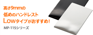 "Hand rest ""Low type"" having low 9m in height is recommended! MP-115 series"