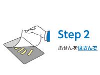 STEP2:ToDoをふせんをはさんで