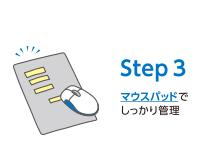STEP3:マウスパッドでしっかり管理