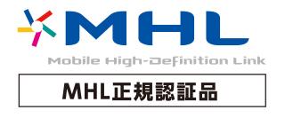 MHL正規認証品