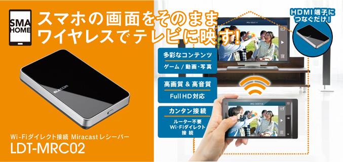 Wi-Fi kết nối trực tiếp Miracast nhận LDT-MRC02