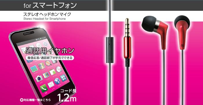 Cả hai loại tai nghe headphone âm thanh nổi đều có đáp ứng cuộc gọi đến của điện thoại thông minh với ăng-ten mini cắm mini 4 cực 4 cực với đầu microphone giúp bạn thưởng thức âm nhạc và gọi điện thoại thông minh.