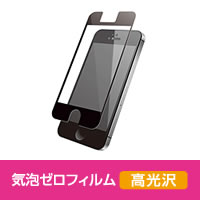 Zero-bubble Film (sebum dirt prevention) for PS-A12FLBC iPhone 5