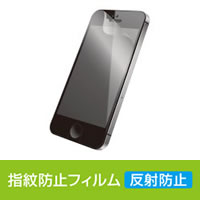 Film (fingerprint Anti-reflective-proof) for PS-A12FLFA iPhone 5