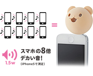 8 times of smartphone deca; is; sound! (we measure in iPhone5)