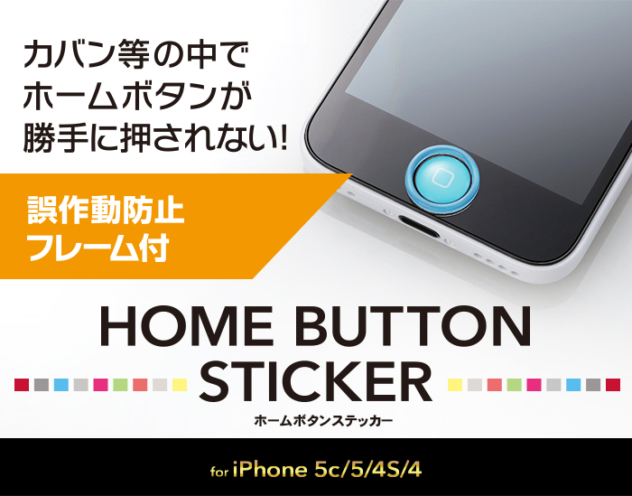 Coordinate the home button of iPhone colorfully!  A home button sticker that comes with a set of colorful home button stickers that make it easy to press and a frame that prevents malfunction.