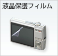 LCD protective film :