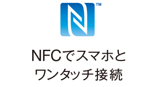 NFC対応スマホならタッチだけで接続設定