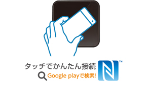 Simple connection one-touch with NFC