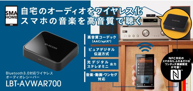 自宅のオーディオをワイヤレス化!スマホの音楽を高音質で聴く! LBT-AVWAR700 series