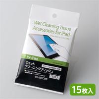iPad用ウェットクリーニングティッシュ(AVA-WCDP15P)