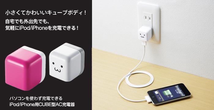 小さくてかわいいキューブボディ!自宅でも外出先でも、気軽にiPod/iPhoneを充電できる!
