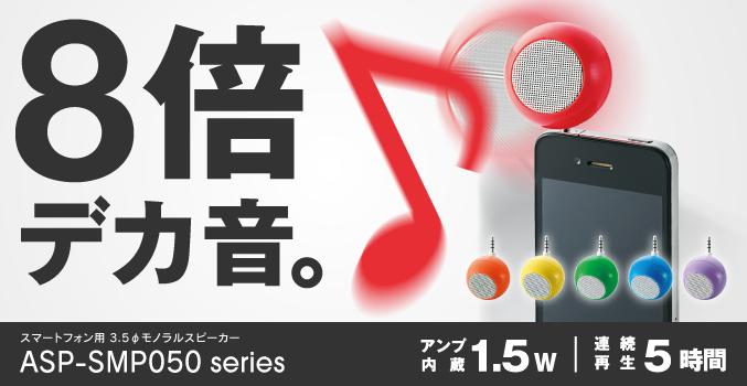 8 lần so với âm thanh lớn của các điện thoại thông minh! Smartphone 3.5φ loa mono ASP-SMP050 loạt