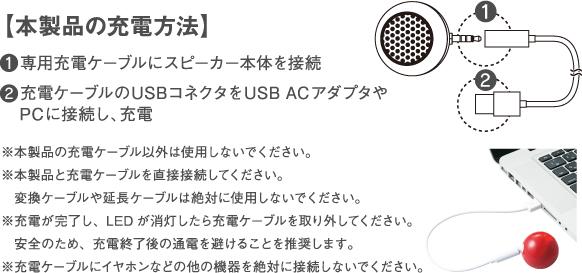 Người nói với các phương pháp tính phí 1. chuyên dụng sạc cáp kết nối sản phẩm này 2. Kết nối cổng USB của cáp sạc AC adapter USB hoặc máy tính, sạc