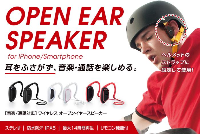 OPEN EAR SPEAKER for iPhone/Smartphone 耳をふさがず、音楽・通話を楽しめる。