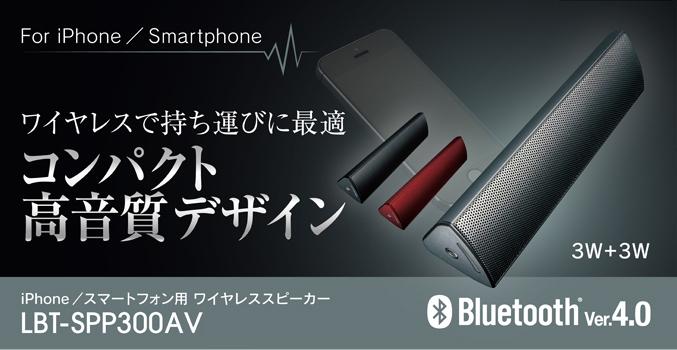 iPhone / điện thoại thông minh cho loa không dây LBT-AVSPP300