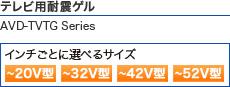 Earthquake-resistant gel AVD-TVTG Series for TV