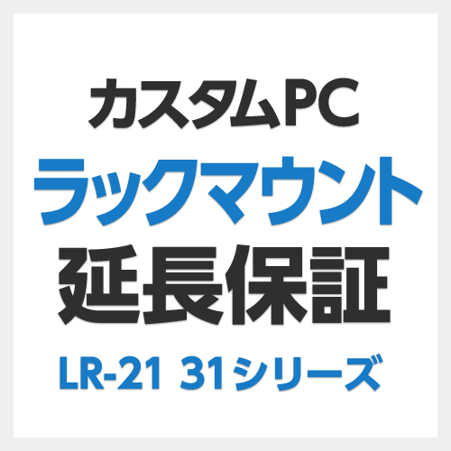 SB-LR-SSシリーズ