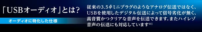 USBオーディオケーブルとは