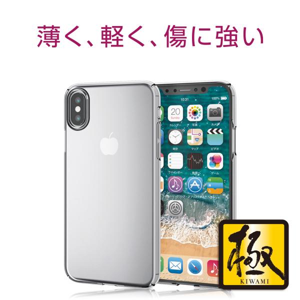 c0b7579c84 iPhone XS 対応アクセサリー ケース関連製品 - ELECOM エレコム株式会社