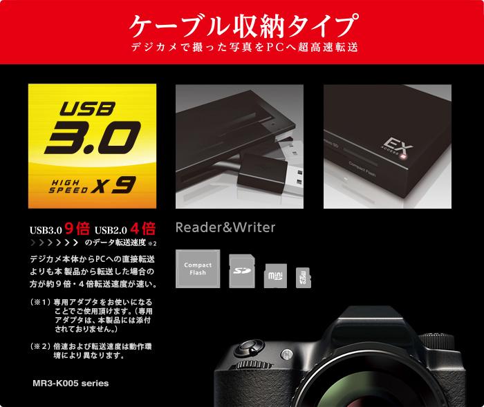 Tốc độ truyền dữ liệu có thể được USB3.0 compliant loại lưu trữ cáp! USB3.0 tương ứng bộ nhớ đọc nhà văn mà có thể chuyển hình ảnh, tốc độ cực cao chụp với một máy ảnh kỹ thuật số, chẳng hạn như một máy tính cá nhân.