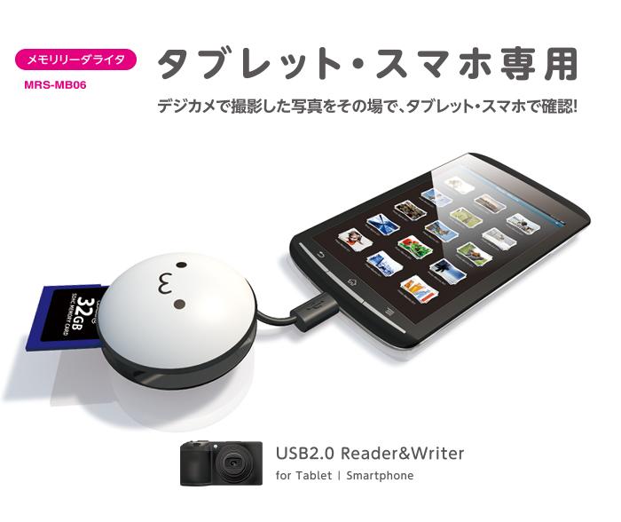 Nó có thể được kết nối trực tiếp đến máy tính bảng và điện thoại thông minh! Được trang bị với một kết nối USB [microB], các loại thẻ nhớ là một bộ nhớ đọc-viết có thể đọc và viết trực tiếp trên máy tính bảng và điện thoại thông minh.