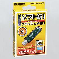 ソフト付USB2.0フラッシュメモリ  (MF-FU2256AGT)