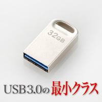 USB3.0対応超小型USBメモリ(MF-SU308GSV)