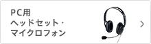 PC用ヘッドセット・マイクロフォン