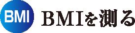We measure BMI