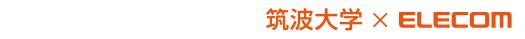 University-industry research collaboration project University of Tsukuba X ELLECOM