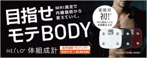 """""""HELLO body composition meter"""" which is available for evaluation of exact internal organs fat level"""