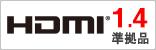 HDMI1.4