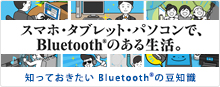 In smartphone tablet PC, we live a life with Bluetooth.