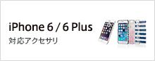 iPhone6 / 6 Plus-adaptive accessories