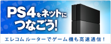 PS4をネットにつなごう!エレコムのルーターならゲーム機も高速通信