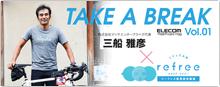 ELECOM Healthcare mag Vol .01-3 ship Masahiko X eclair riff Lee cordless low frequency treatment device -