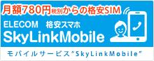 安スマホ・タブレットで使えるエレコムの格安SIMカード「SkyLinkMobile」