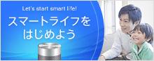 Let's begin Smart life with Smart speaker!