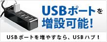 USBポートを増設可能!USBハブを使うとUSBポートを増やせます。