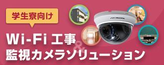 学生寮向けWi-Fi工事&カメラソリューション