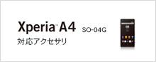 docomo Xperia A4 (Sony) SO-04G-adaptive accessories