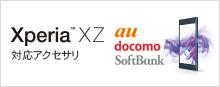 Xperia™XZ-adaptive accessories