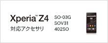 docomo Xperia Z4 (Sony)-adaptive accessories